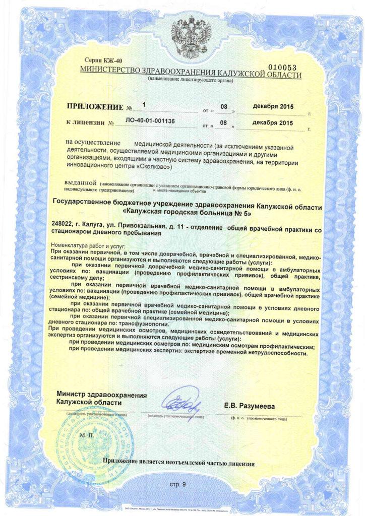 Лицензия-9
