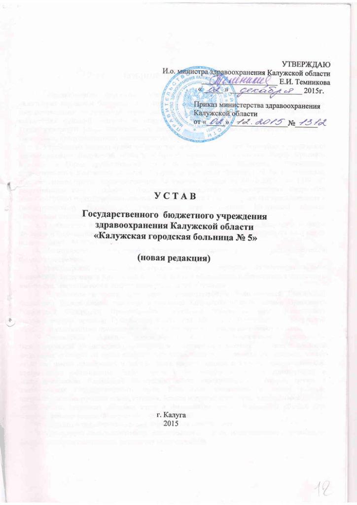 Устав-от-02_12