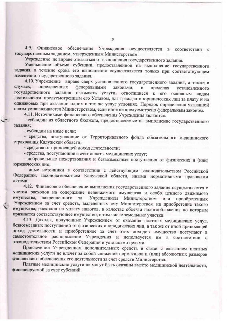 Устав-от-02_12_10