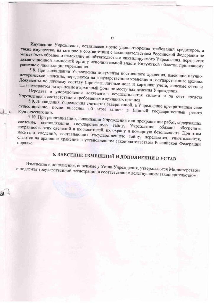 Устав-от-02_12_12