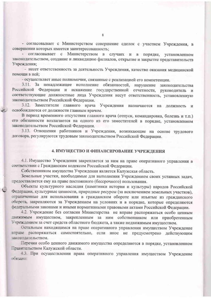 Устав-от-02_12_8