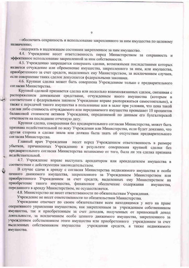 Устав-от-02_12_9