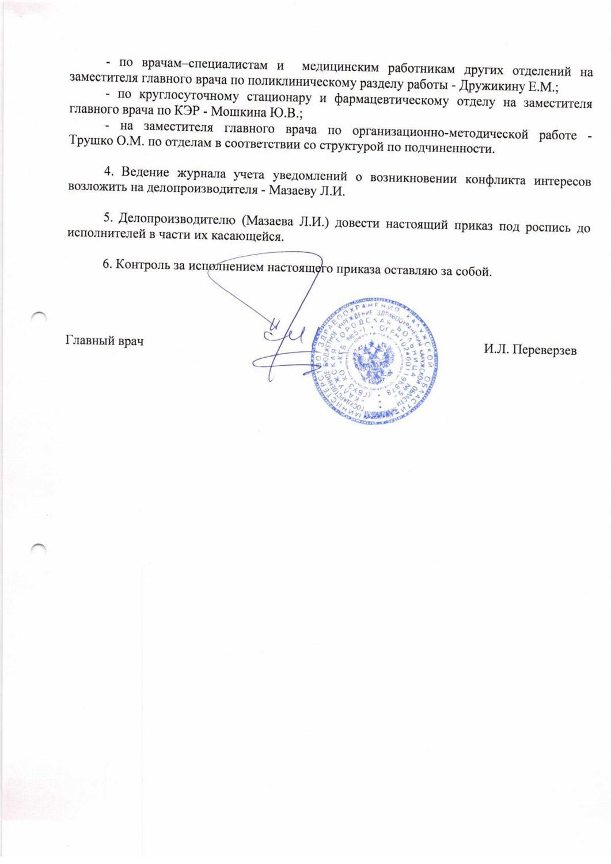 Старощербиновская районная больница краснодарский край